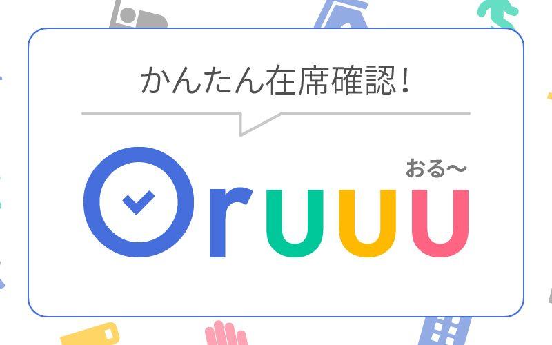 かんたん在席確認!「Oruuu」
